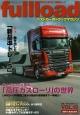 fullload 特集:動き出した「新基準トレーラ」 ベストカーのトラックマガジン(18)