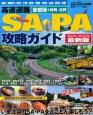 首都圏+静岡・長野 高速道路SA・PA攻略ガイド 2015-2016 路線別おすすめ観光スポット付き