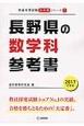 長野県の数学科 参考書 2017