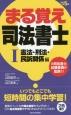 まる覚え 司法書士 憲法・刑法・民訴関係編<改訂第5版> (1)