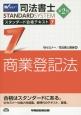司法書士 スタンダード合格テキスト 商業登記法<第2版> (7)