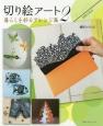 切り絵アート 暮らしを彩るアレンジ集 図案160点 (2)