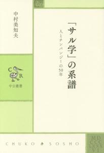 「サル学」の系譜