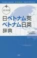 ポータブル 日ベトナム英・ベトナム日英辞典