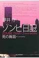 ゾンビ日記 死の舞踏-ダンス・マカブル- (2)