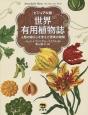 世界有用植物誌<ビジュアル版> 人類の暮らしを変えた驚異の植物