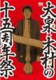 大泉・木村の十五周年祭 1×8いこうよ!15周年記念盤(通常盤)