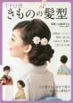 TPO別 きものの髪型 結婚式・パーティ・茶席・成人式・お出かけ・夏祭り・