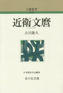 『近衛文麿』古川隆久