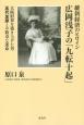 維新経済のヒロイン広岡浅子の「九転十起」 大阪財界を築き上げた男五代友厚との数奇な運命