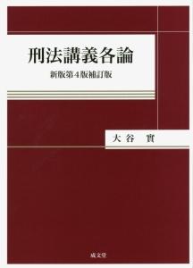 刑法講義各論<新版第4版補訂版>