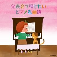 リグット(ブルーノ)『ザ・ベスト 発表会で弾きたいピアノ名曲選』