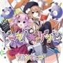 ビーマイ☆ゾンビ(コラボ盤)(DVD付)