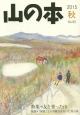山の本 2015秋 特集:友と登った山 随想=「何故」という視点を欠いた登山界 (93)