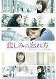 悲しみの忘れ方 Documentary of 乃木坂46 DVD スペシャル・エディション
