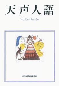 『天声人語 2015.1-6』朝日新聞論説委員室