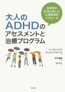 大人のADHDのアセスメントと治療プログラム