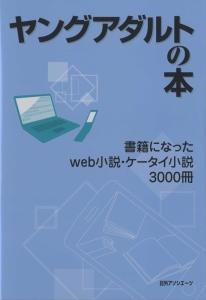 ヤングアダルトの本 書籍になったweb小説・ケータイ小説3000冊