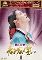 コンパクトセレクション 宮廷女官チャングムの誓い DVD-BOXII