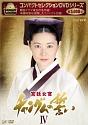 コンパクトセレクション 宮廷女官チャングムの誓い DVD-BOXIV