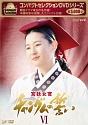 コンパクトセレクション 宮廷女官チャングムの誓い DVD-BOXVI
