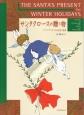 サンタクロースの贈り物<復刊> クリスマスにまつわるお話と楽譜