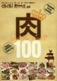 ぐるぐるマップEast<静岡東部版> 肉100 you like meat? (35)