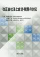 改正会社法と会計・税務の対応