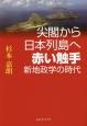 尖閣から日本列島へ 赤い触手 新地政学の時代