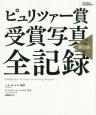 ピュリツァー賞受賞写真全記録<第2版>