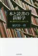 本と読書の斜解学 本に関するコラムあれこれ