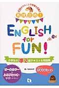 英検合格!ENGLISH for FUN! 小学生の準2級テキスト&問題集