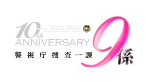 警視庁捜査一課9係-season10- 2015