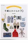 手編みの小もの70