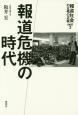 報道危機の時代 報道の正義、社会の正義 PART2