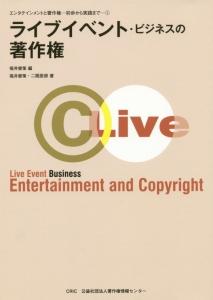 ライブ・エンタテインメントの著作権 エンタテインメントと著作権-初歩から実践まで1