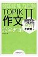 韓国語能力試験 TOPIK2 作文完全対策