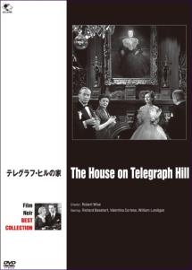 フィルム・ノワール ベスト・コレクション テレグラフ・ヒルの家