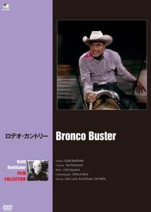 スコット・ブラディ『巨匠たちのハリウッド バッド・ベティカー傑作選 ロデオ・カントリー』