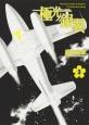 極光-オーロラ-ノ銀翼 (3)