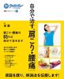 自分で治す、肩こり・腰痛 健康になるシリーズ1