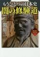 もうひとつの日本史 闇の修験道 異端の古代史5