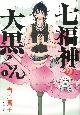七福神の大黒くん (1)
