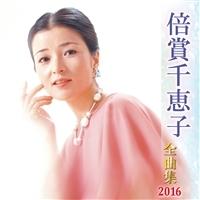 山田洋次『全曲集 2016』