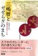 三嶋暦とせせらぎのまち 旧暦は生きている