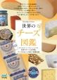世界のチーズ図鑑 世界のチーズ209種とチーズをおいしく味わう基礎知