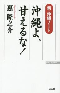 『沖縄よ、甘えるな!』惠隆之介