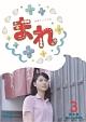 連続テレビ小説 まれ 完全版 ブルーレイBOX3