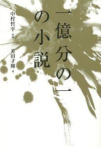 中村哲平『一億分の一の小説』