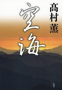 『空海』田中道明